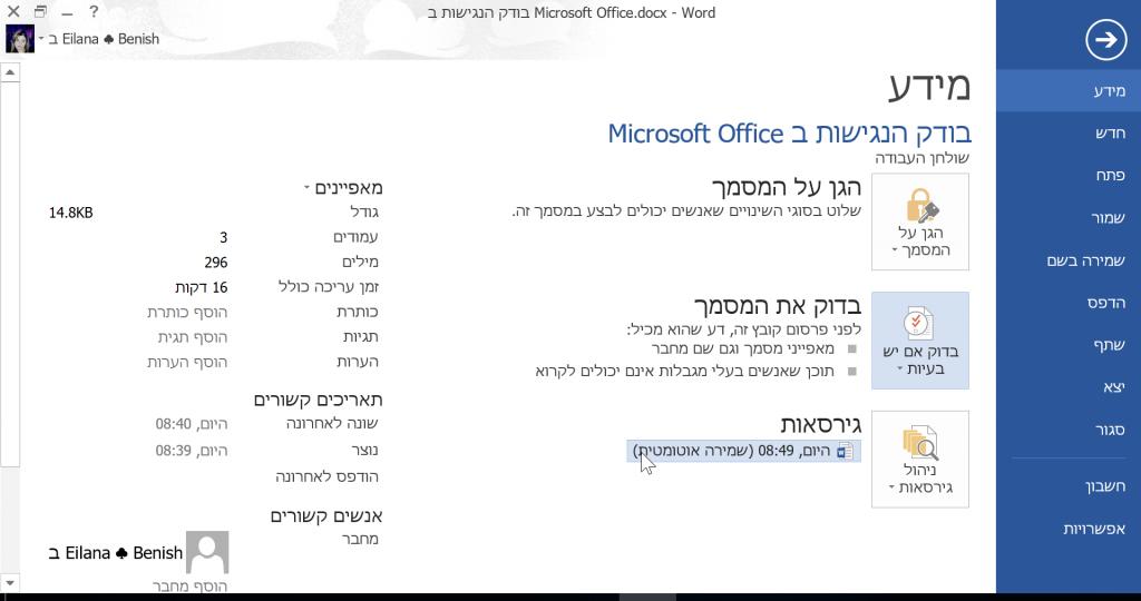 הפעלת בודק הנגישות ב Microsoft Word 2013