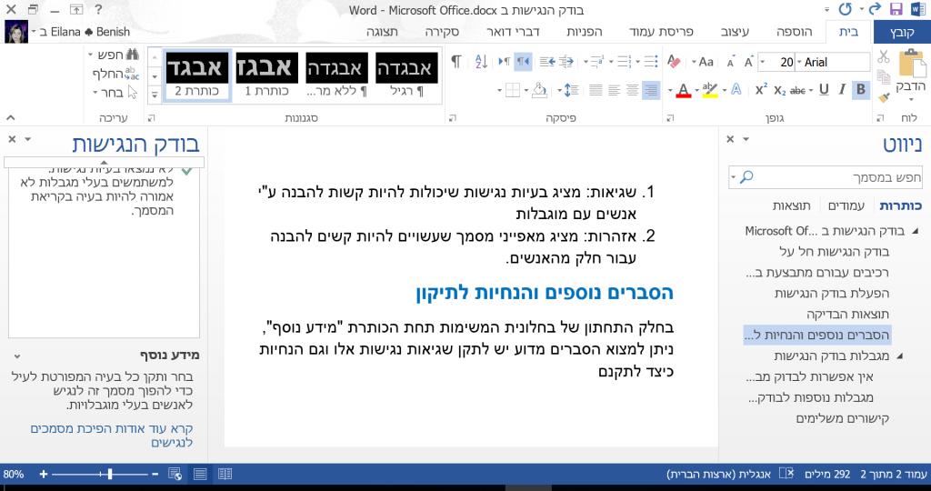 תצוגה לדוגמה של תוצאות בודק הנגישות בחלונית המשימות ב Microsoft Word 2013