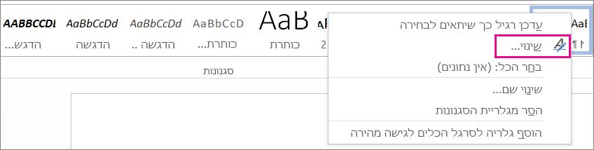 קבוצת סגנונות עיצוב ב Microsoft Word