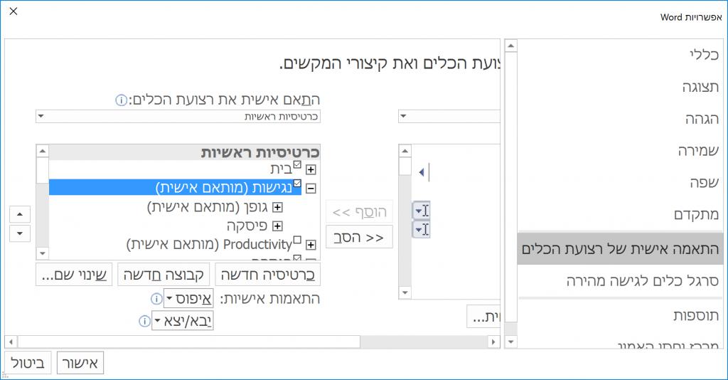 הוספת כרטיסייה חדשה לרצועת הכלים ב Microsoft Word