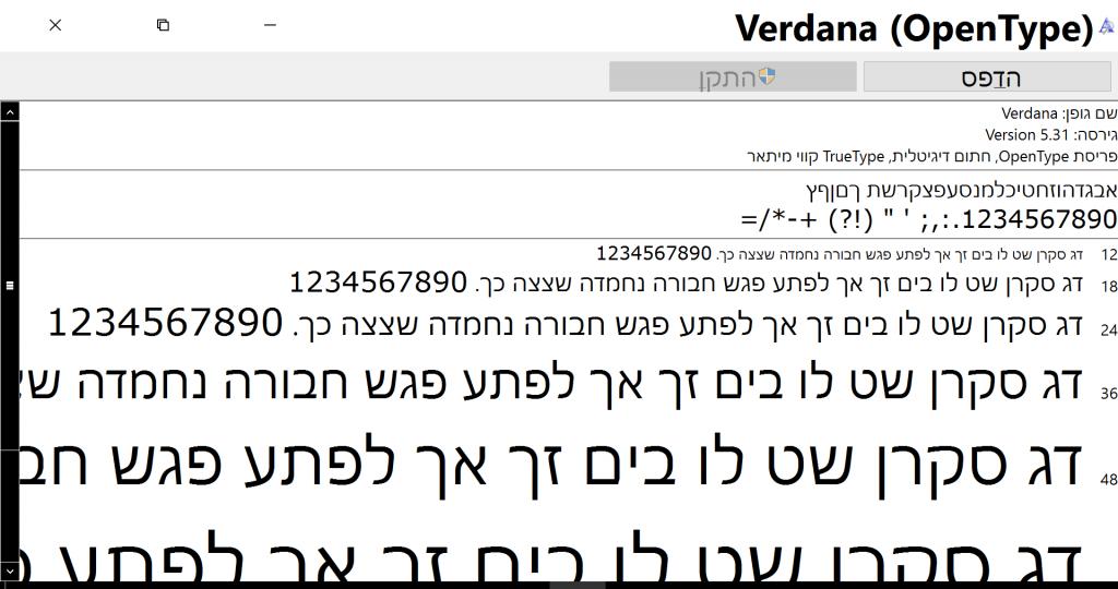 דוגמה לגופן Vrdana