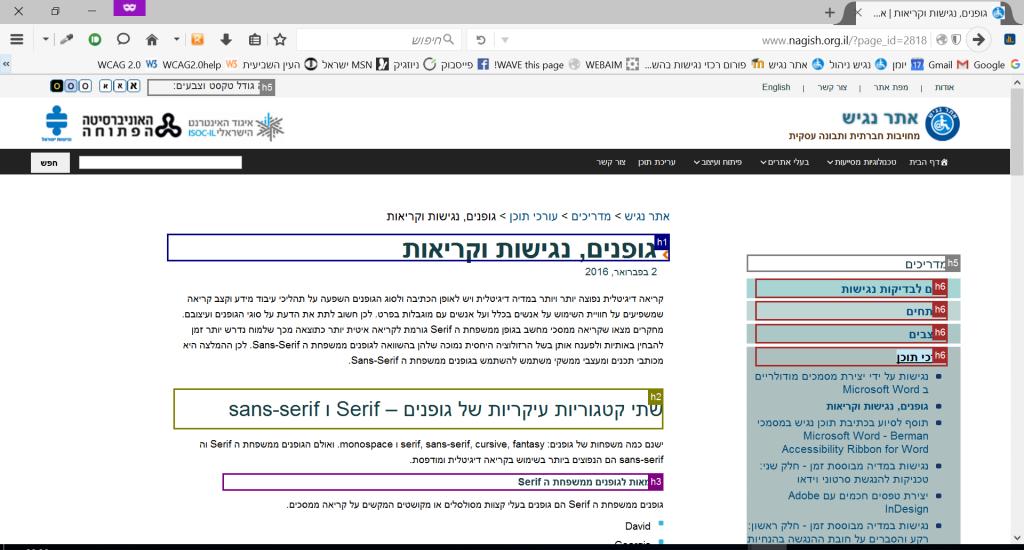 תמונת הדגמה להדגשת תגי כותרת H באמצעות bookmarklet של התוסף Making Accessibility Visible