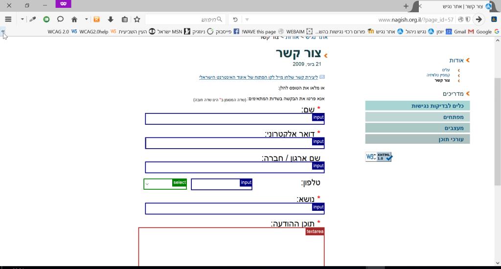 תמונת הדגמה להדגשת שדות קלט בטפסים מקוונים באמצעות bookmarklet של התוסף Making Accessibility Visible