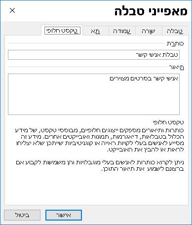 תיבת הדו שיח להוספת טקסט חלופי לטבלה