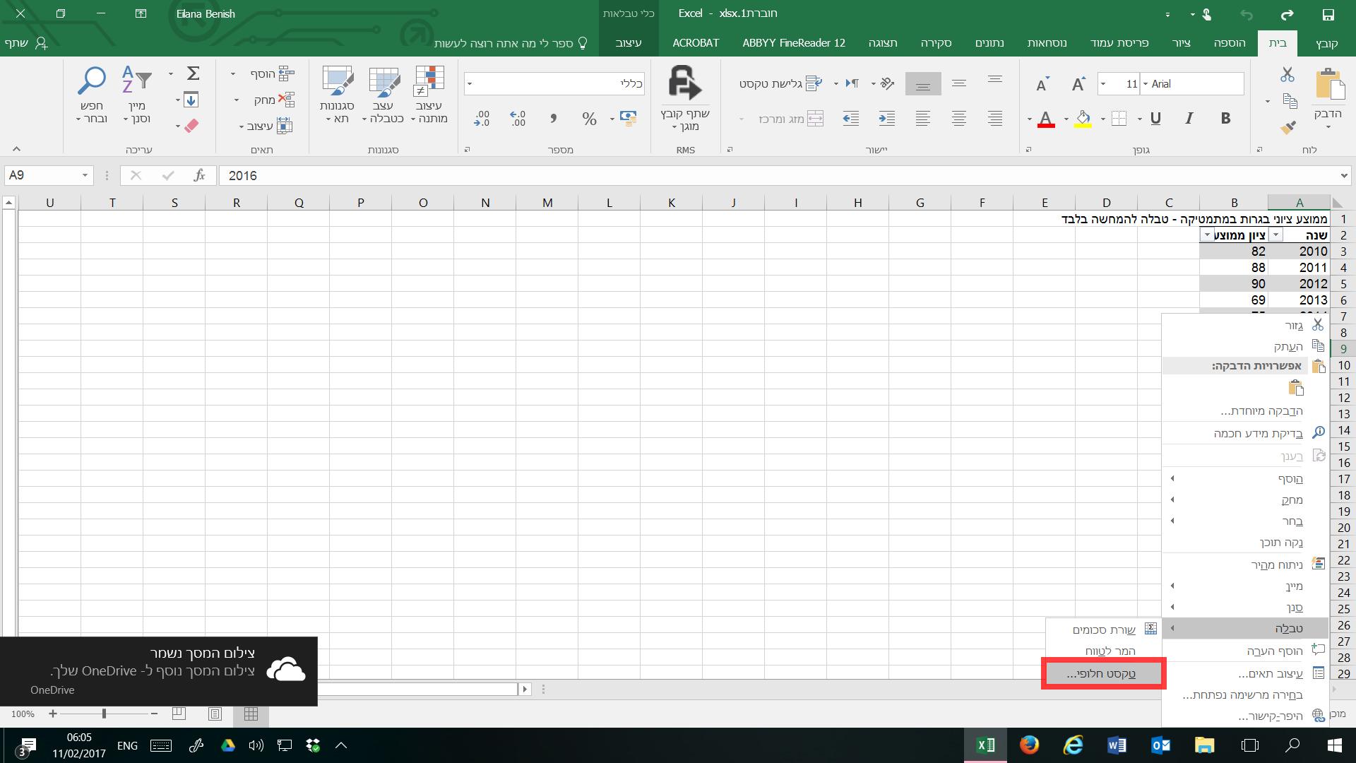 אקסל הוספת טקסט חלופי לטבלה