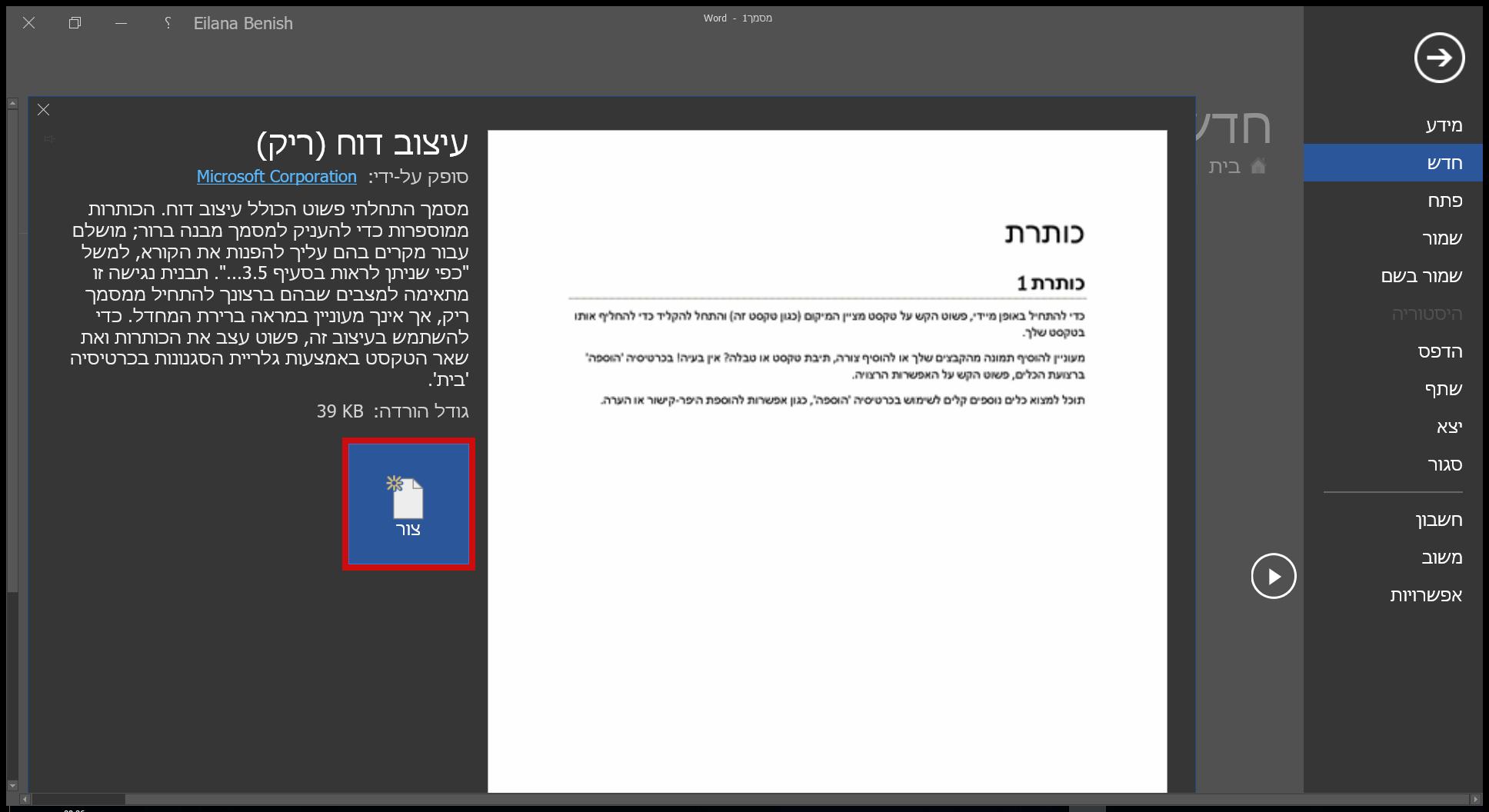 דוגמה לתבנית Microsoft Office